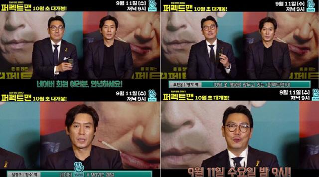 '퍼펙트맨' 네이버 무비토크 라이브 개최..'주역들이 선사할 특급 웃음'