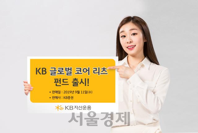 KB자산운용, 전세계 리츠 분산투자…KB글로벌코어리츠펀드 출시