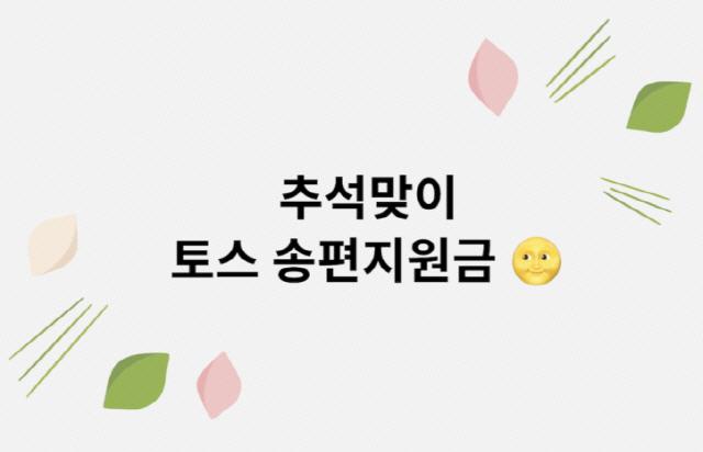 '토스 송편지원금' 행운퀴즈 정답 공개…'가족들과 풍성한 한가위를'