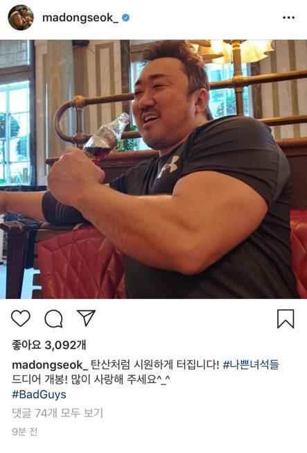 '나쁜 녀석들: 더 무비' 마동석, 영화 개봉 소감 메시지 공개