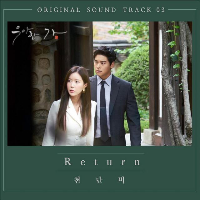 천단비, '우아한 가(家)' OST 세번째 주자..오늘(11일) 'Return' 발매