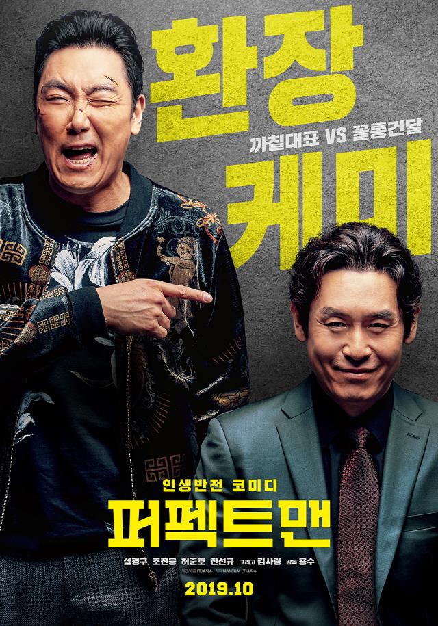 [공식] '퍼펙트맨' 10월 2일 개봉 확정, 설경구X조진웅 메인 포스터 최초 공개