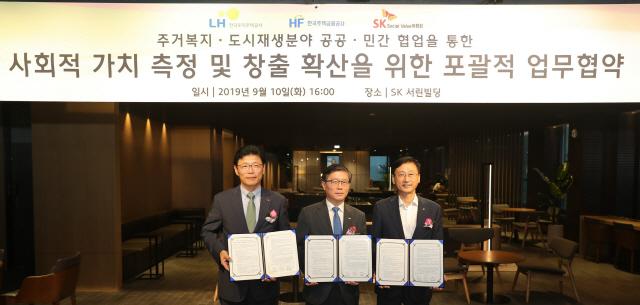 LH·HF·SK '사회적 가치 측정' 업무협약