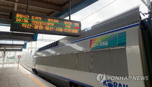 KTX 검표 후 환불, 포토샵 위조까지…상습 부정승차자 500만원대 '철퇴'