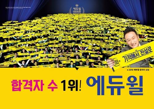 에듀윌의 공인중개사 과정, KRI 한국기록원이 인증한 최다 합격자 기록