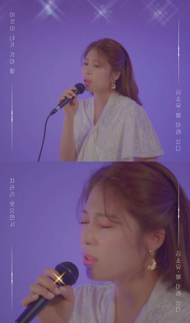 김소유, 타이틀곡 '별 아래 산다' 하이라이트 영상 공개..;강렬한 임팩트'