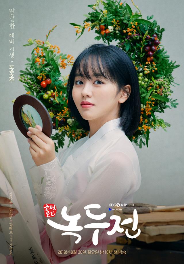 '조선로코-녹두전' 김소현, 반박 불가 '만찢' 싱크로율..캐릭터 포스터 공개