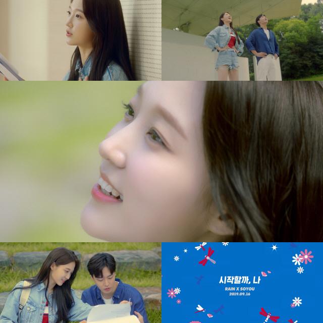 서지혜, 비X소유 콜라보곡 '시작할까, 나' MV 출연..'청초한 미모 눈길'