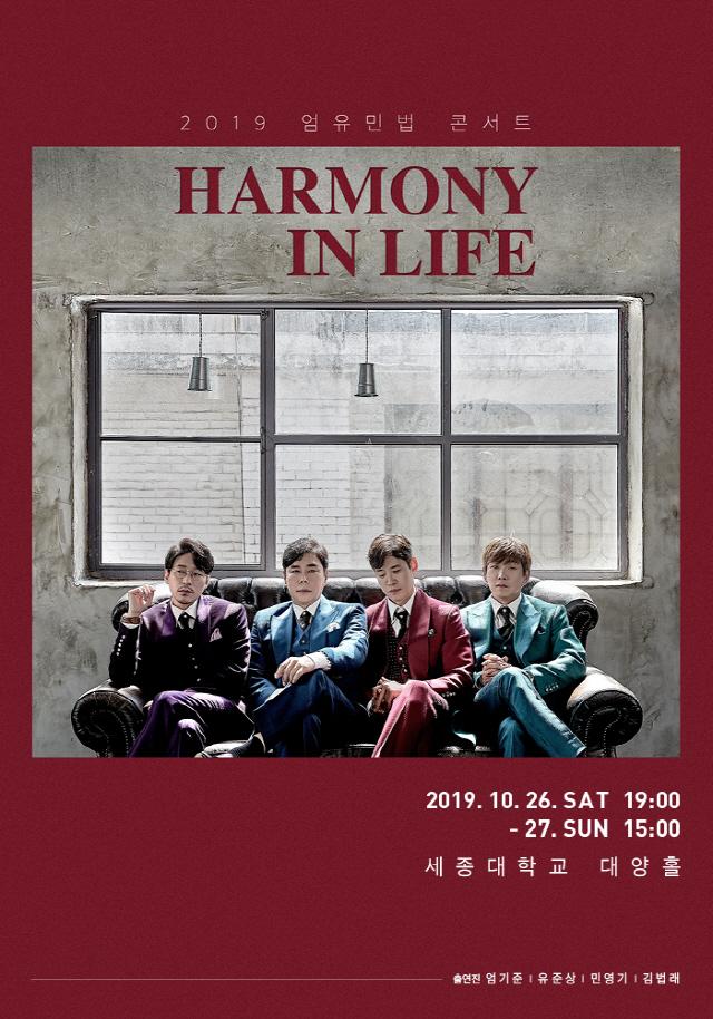 '2019 엄유민법 콘서트' 예매 1위...뮤지컬 아이돌'의 저력 과시