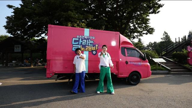 '달리는 노래방' 유세윤X붐, '씽sing카'에서 판 벌리는 흥폭발 꿀케미 공개
