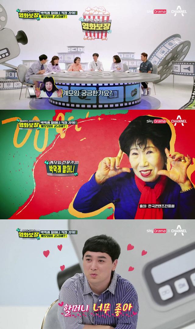 '송은이 김숙의 영화보장' 인기 유튜버 박막례 할머니가 알려주는 계모임의 모든 것