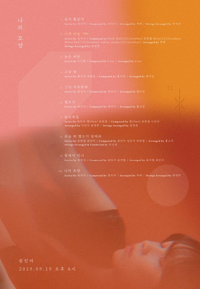 권진아, 정규 2집 '나의 모양' 트랙리스트 공개..'음색 여신의 귀환'