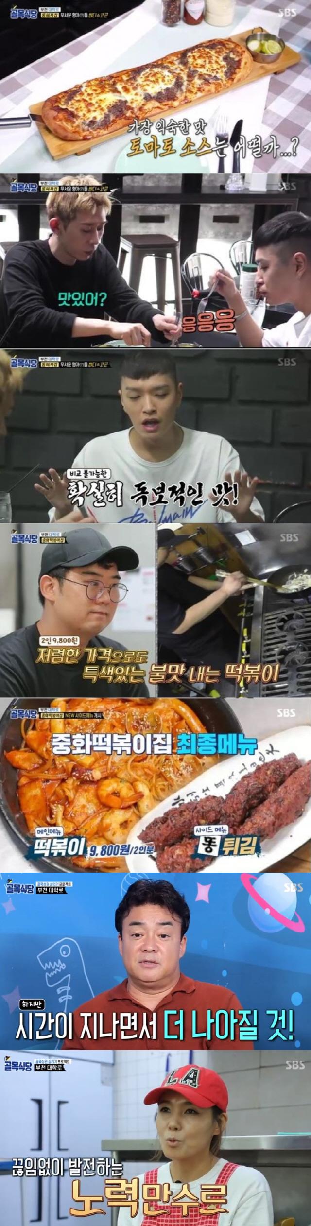'백종원의 골목식당' 부천 대학로 마지막 편, 굳건한 '동시간대 1위'