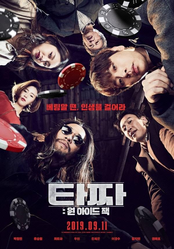 '추석엔 '타짜''…개봉일 33만↑, 박스오피스 1위