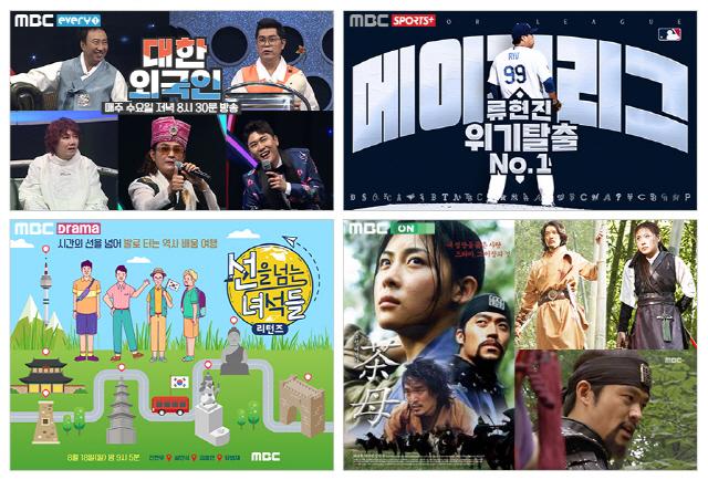 MBC 플러스, 추석 특집 프로그램 편성..온 가족 위한 볼거리 풍성