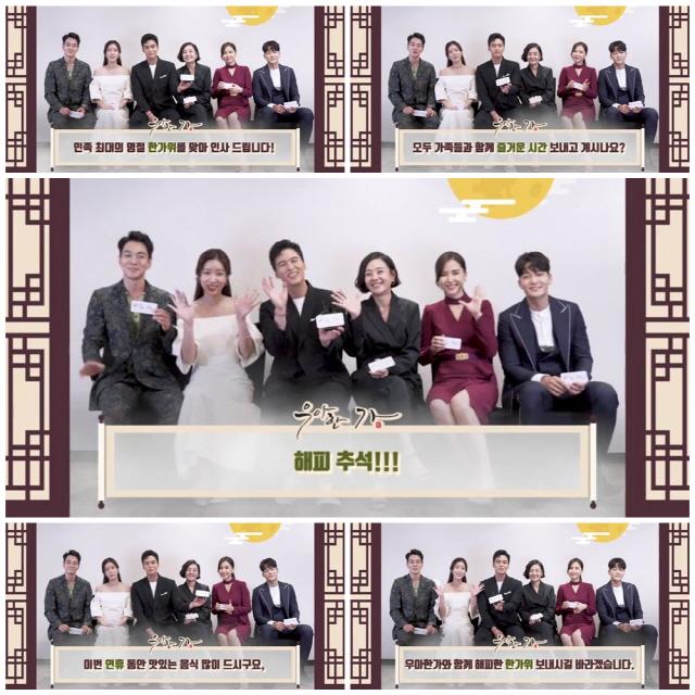 '우아한 가(家)' 배우들, 웃음 못 감추는 추석 인사 공개