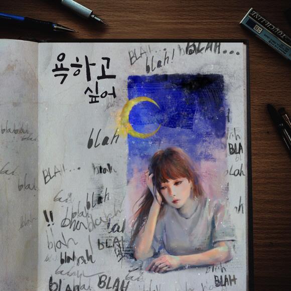 강민희, 오늘(12일) 파격 제목 새 싱글 '욕하고 싶어' 들고 전격 컴백