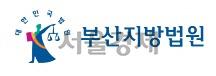 '금품 채용비리' 부산시체육회 가맹단체 임원 집행유예