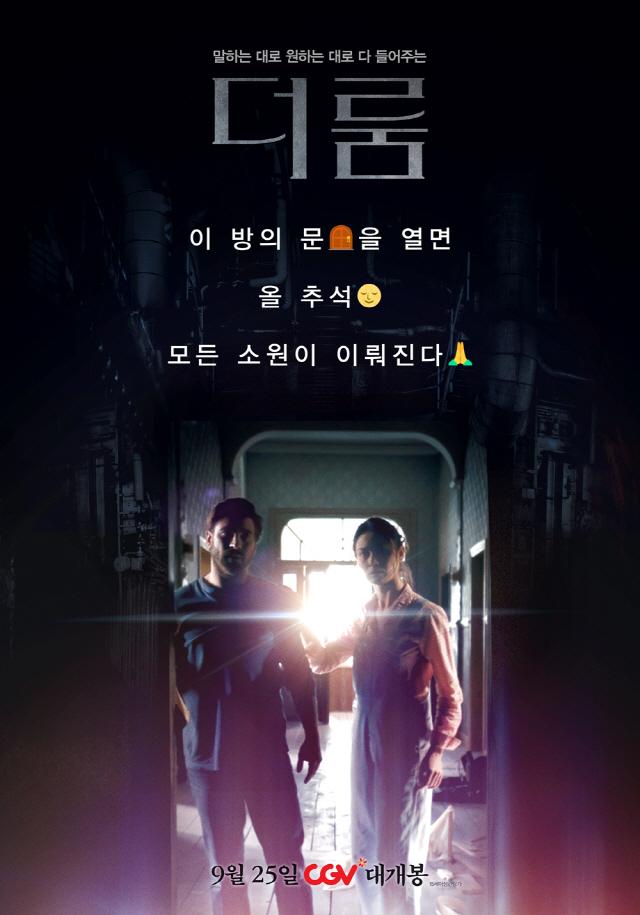 '더 룸' 추석 깜짝 상영 앞두고 소원성취 포스터 전격 공개