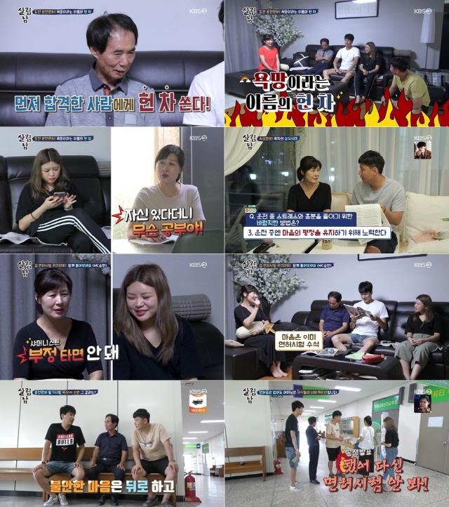 '살림남2' 김승현 母, 중고차 향한 욕망 실패..운전면허 시험 '다시는 안봐'