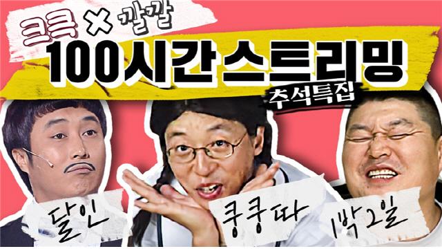 KBS, 추석맞이 '100시간 연속 스트리밍' 이벤트 실시..역대급 규모 서비스