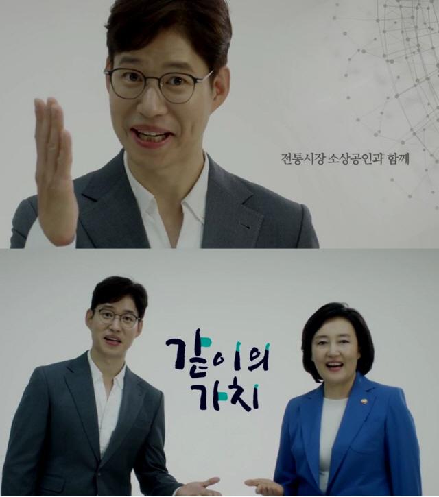 배우 유준상, 중소벤처기업부와 함께하는 소상공인 응원 광고 노개런티 출연.. 진정성 넘치는 기부