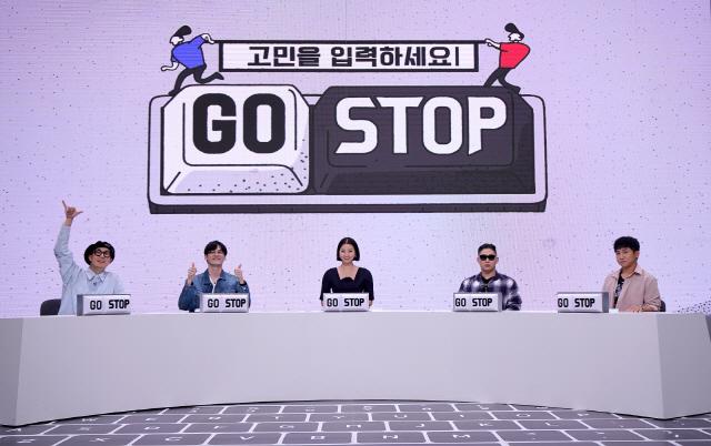 'GOSTOP(고스톱)' 하하·장윤주·유세윤·스윙스·김원중, 돋보이는 환상 호흡...양자택일 토크쇼