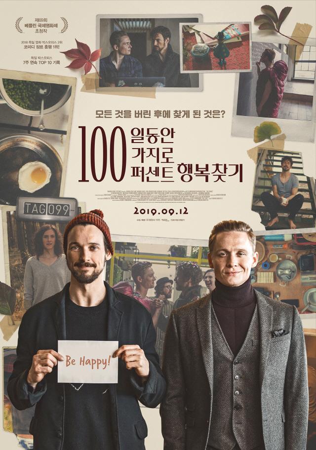 '100일 동안 100가지로 100퍼센트 행복찾기' 극찬 세례와 함께 추석 다크호스로 급부상