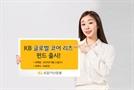 KB자산운용 'KB글로벌코어리츠펀드'