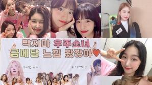 """'2019 아육대' 우주소녀, 메달 4관왕.., """"명실상부 '체육돌' 등극"""