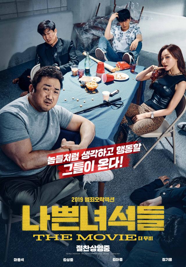 마동석 액션 유머 통했다 …'나쁜 녀석들 : 더 무비' 추석 대전 승리