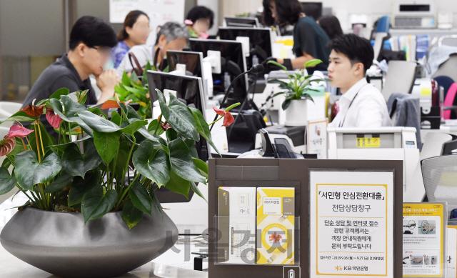 서민형 안심전환대출 상담 받는 시민들