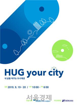 HUG, 19~20일 도시재생 페스티벌 개최