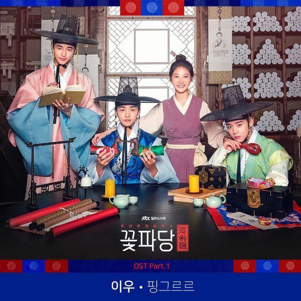가수 이우, JTBC 드라마 '조선혼담공작소 꽃파당' OST 첫 주자 발탁
