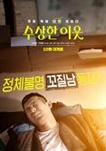 '수상한 이웃' 하반기 코미디 주자, '극한직업'X'엑시트' 웃음 계보 이어갈 전망