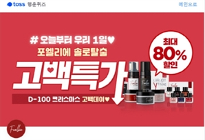 """토스 '포엘리에 솔로탈출' 행운퀴즈 정답 공개…""""향기를 선물하세요"""""""