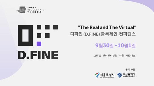 디파인 컨퍼런스, 블록체인 시장 진단한다...'The Real & The Virtual'