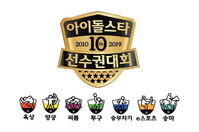 '아육대' 9월 2주 전체 프로그램 중 화제성 1위...'명절=아육대' 공식 입증