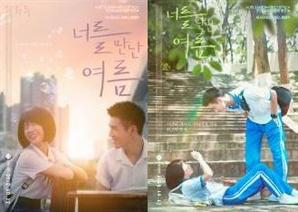 '너를 만난 여름' 포스터 & 예고편 최초 공개..또 하나의 '달콤 로코'