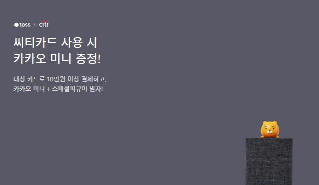 토스x씨티카드 '토스카카오미니증정이벤트' 행운퀴즈 정답 공개…'AI 스피커 쏜다'