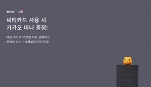 """토스x씨티카드 '토스카카오미니증정이벤트' 행운퀴즈 정답 공개…""""AI 스피커 쏜다"""""""
