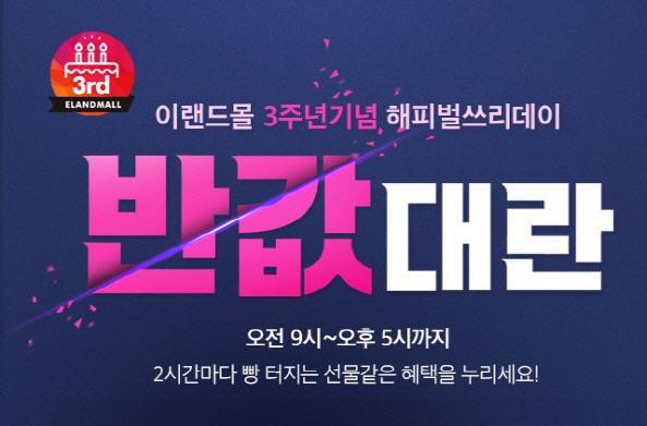 '이랜드몰 반값대란' 주요상품과 참여 방법 공개…'스타일러에 명품백까지'
