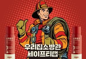 """'우리집소방관 세이프티랩' 캐시슬라이드 'ㄱㅎㅇ' 초성퀴즈 정답 공개…""""가족을 지키세요"""""""