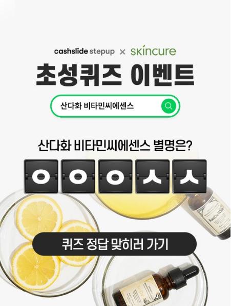 '산다화 비타민씨에센스' 캐시슬라이드 초성퀴즈 정답 공개…'차원이 다른 미백관리'