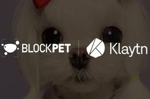 블록체인 반려동물 플랫폼 '블록펫', 클레이튼 메인넷 전환 완료