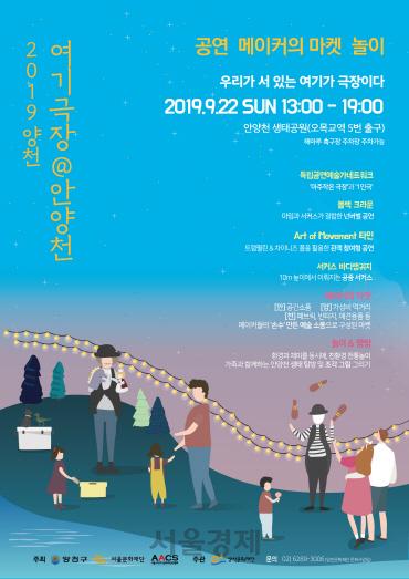 [뉴스터치] 양천구, 22일 안양천 생태공원서 문화예술 축제