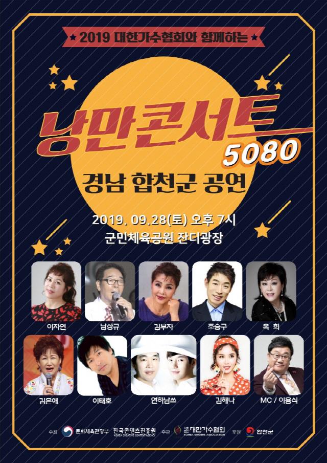 '낭만콘서트' 경남 합천서 7080 명품 인기가수들 소환..'세대 통합 기대