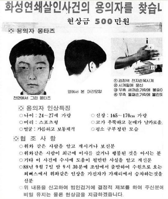 '화성연쇄살인사건' 유력 용의자 이춘재…'청주처제살인사건' 수법 비교해보니