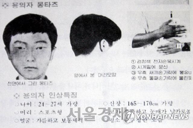 경찰, '화성연쇄살인사건' 용의자 브리핑 오전 9시30분 발표