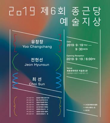 종근당홀딩스, '제6회 종근당 예술지상 기획전' 개최